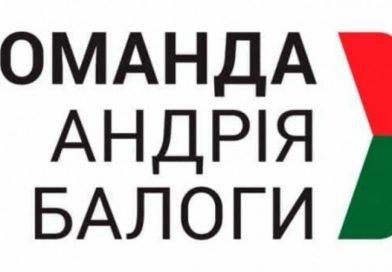 """""""Команда Андрія Балоги"""" отримує 41 відсоток до Мукачівської ОТГ"""