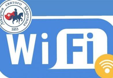 У Діагностичному центрі (поліклініці) Лікарні святого Мартина запрацював free wi-fi