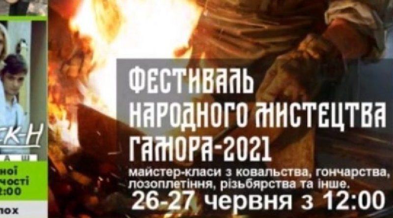 """Фестиваль ковальського мистецтва """"Гамора"""" відбудеться в Лисичові, що на Закарпатті"""