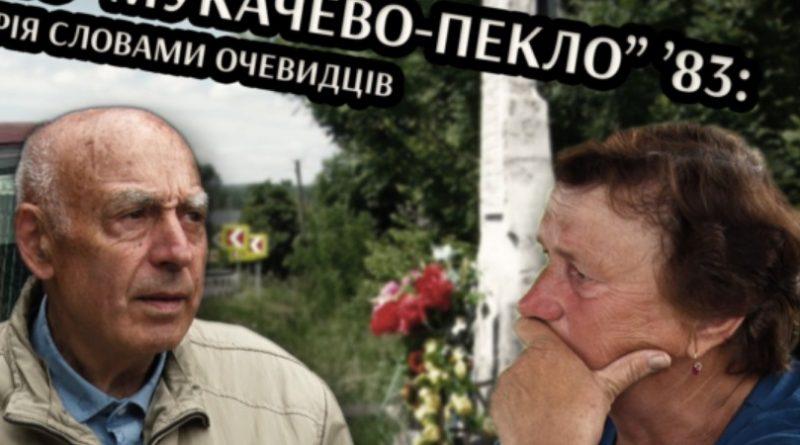 """«РЕЙС """"МУКАЧЕВО-ПЕКЛО"""" '83: ІСТОРІЯ СЛОВАМИ ОЧЕВИДЦІВ» (відео)"""