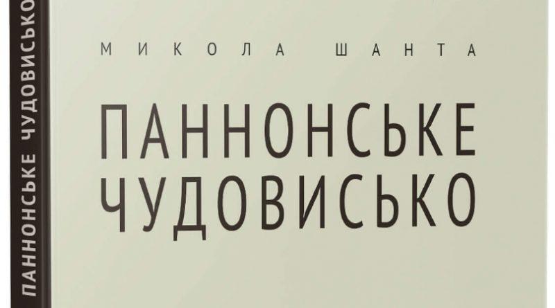 Як русин з Сербії поїхав в нинішнє  Закарпаття і що тут побачив