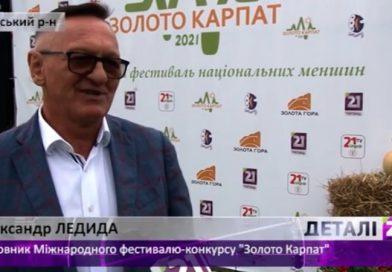 В Ужгороді  відбувся міжнародний фестиваль-конкурс національних меншин «Золото Карпат» (відео)
