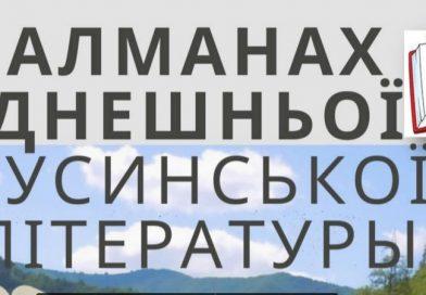 Леся Стецович (днесь Адамова). КАРПАТЫ (русинська поезія)